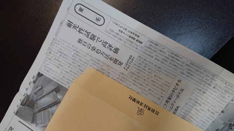 経済新聞に掲載されました。