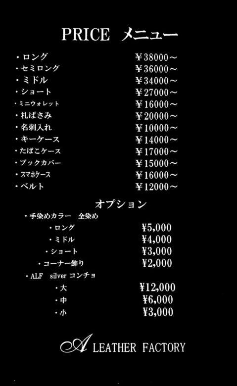 price メニュー